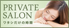 PRIVATE SALON特集